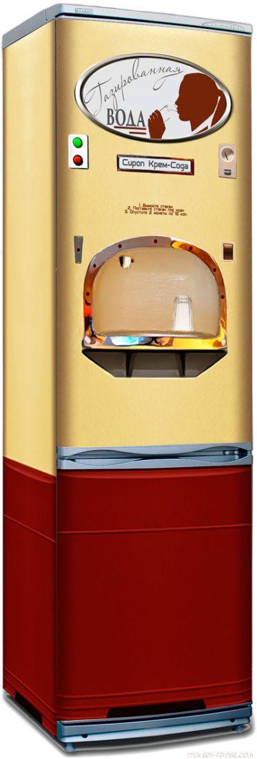Наклейка на холодильник - Газированная вода АТ-14