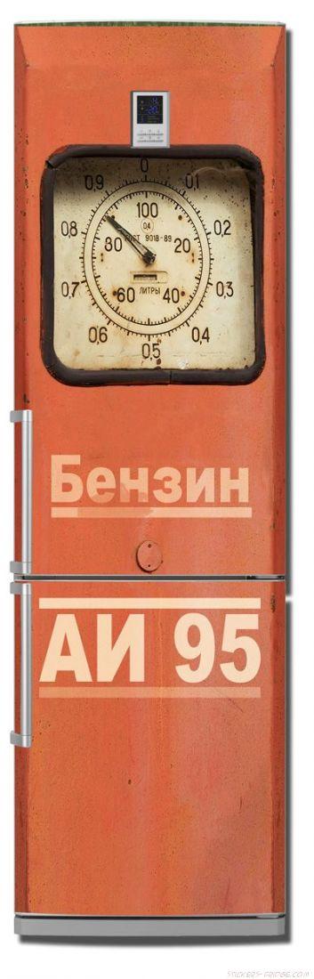 Наклейка на холодильник - Бензин АИ 95